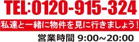 電話:0120-915-324 営業時間:9時~20時 私たちと一緒に物件を見に行きましょう!
